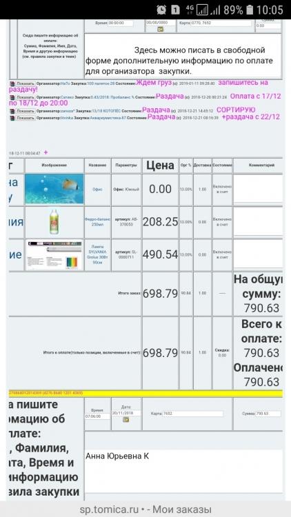 Screenshot_20190124-100546_Yandex Browser.jpg